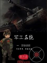 军工系统—万界兵王