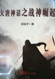 大唐神话之战神崛起