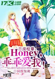 恶魔校草:Honey,乖乖爱我!