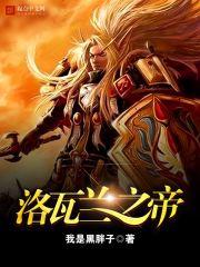 洛瓦兰之帝